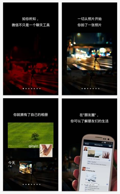 微信4.0